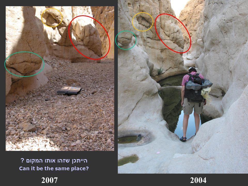 20072004 הייתכן שזהו אותו המקום Can it be the same place