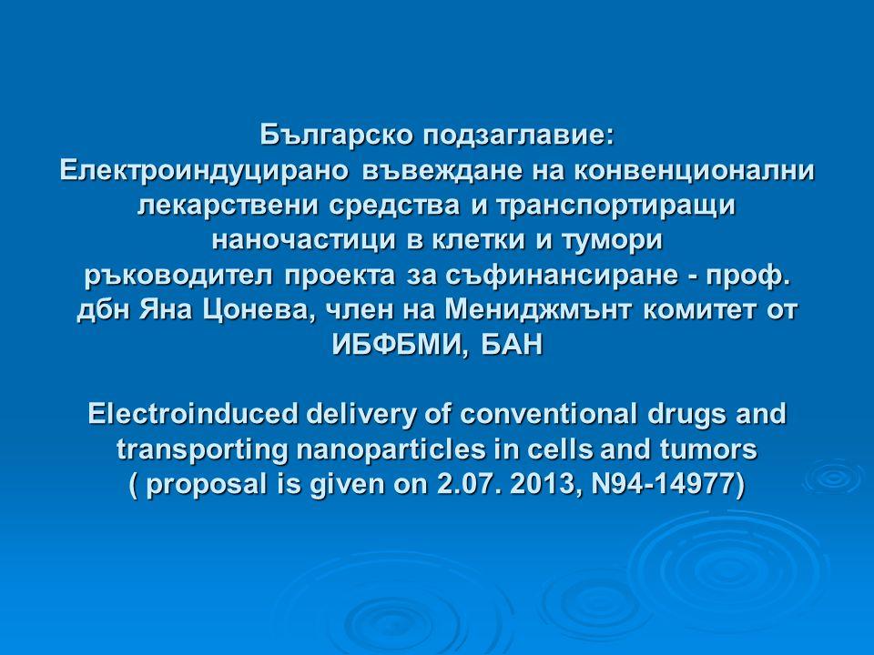 Българско подзаглавие: Eлектроиндуцирано въвеждане на конвенционални лекарствени средства и транспортиращи наночастици в клетки и тумори ръководител проекта за съфинансиране - проф.
