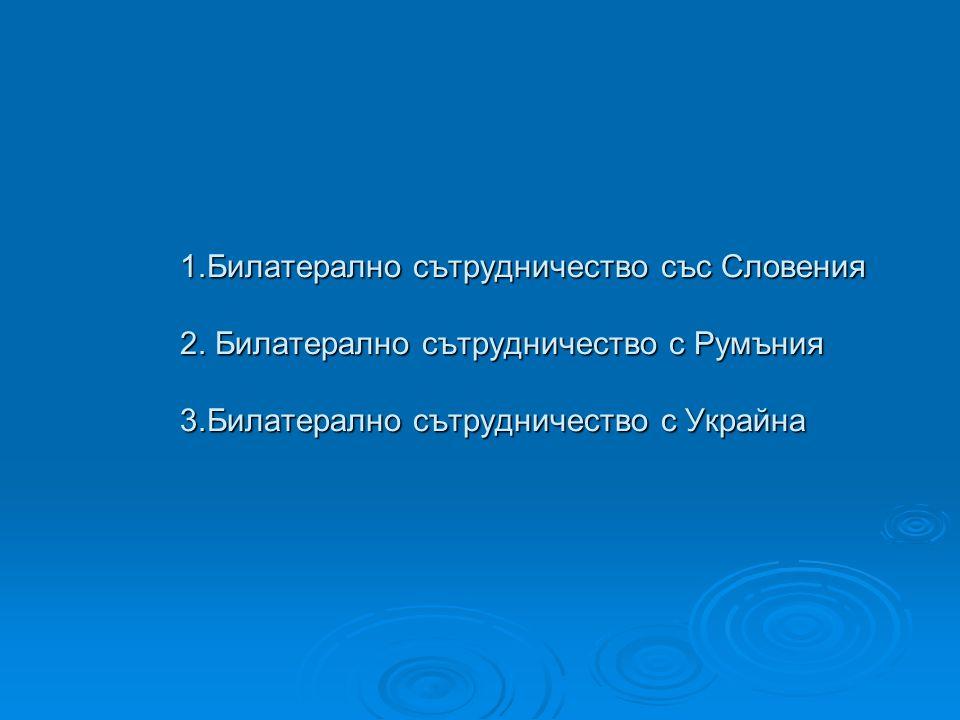 1.Билатерално сътрудничество със Словения 2. Билатерално сътрудничество с Румъния 3.Билатерално сътрудничество с Украйна