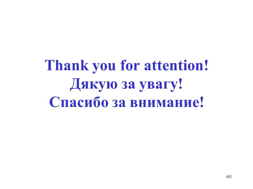 60 Thank you for attention! Дякую за увагу! Спасибо за внимание!