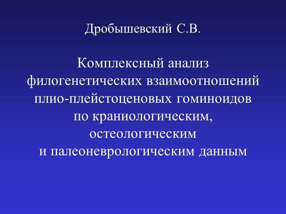 Дробышевский С.В.