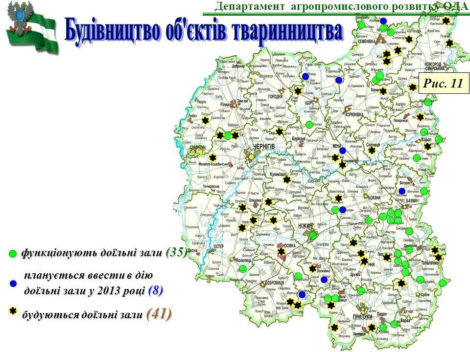 функціонують доїльні зали (35) планується ввести в дію доїльні зали у 2013 році (8) будуються доїльні зали (41) Департамент агропромислового розвитку ОДА Рис.