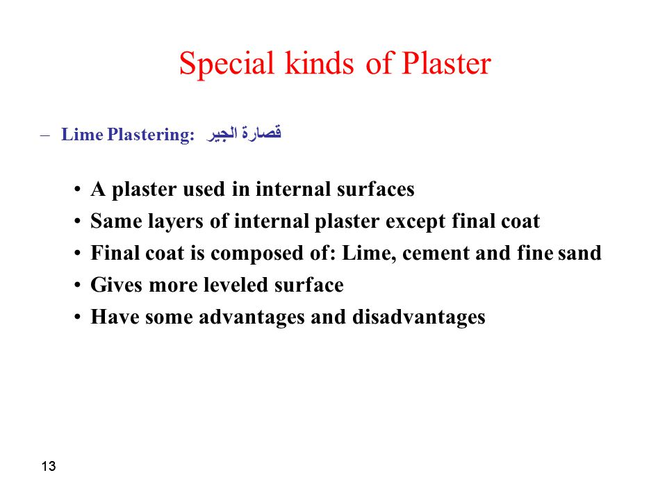 13 Special kinds of Plaster –Lime Plastering: قصارة الجير A plaster used in internal surfaces Same layers of internal plaster except final coat Final