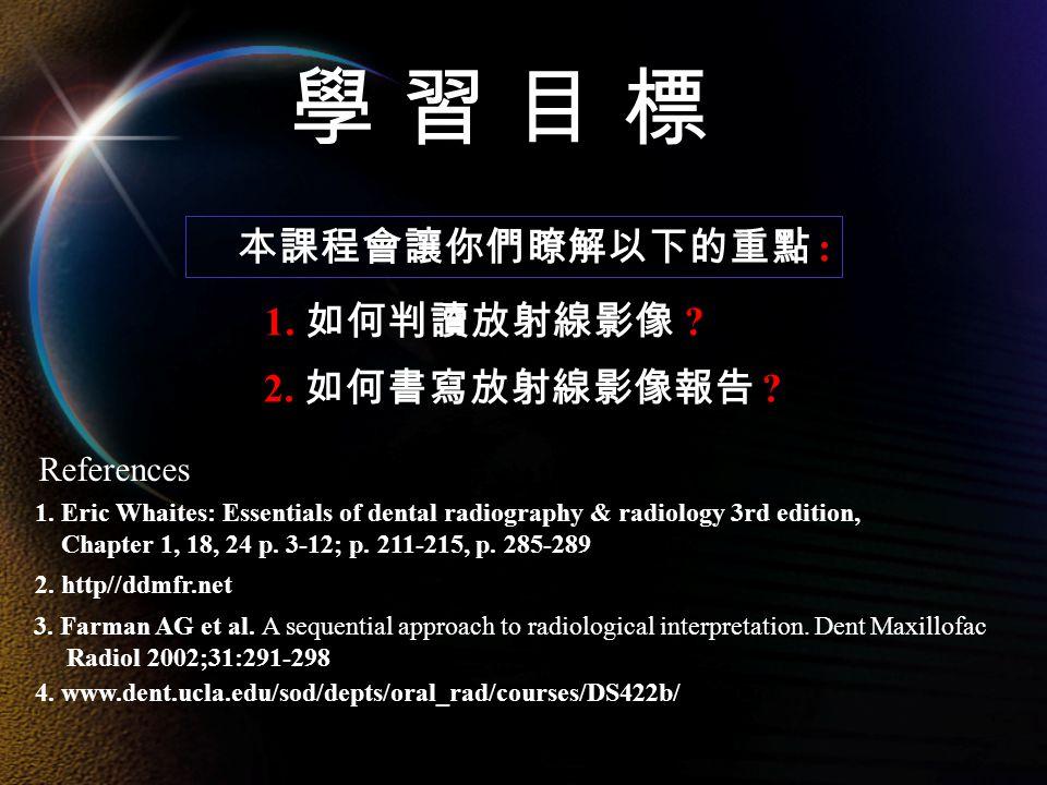 1. 如何判讀放射線影像 . 本課程會讓你們瞭解以下的重點 : 學 習 目 標學 習 目 標 1.