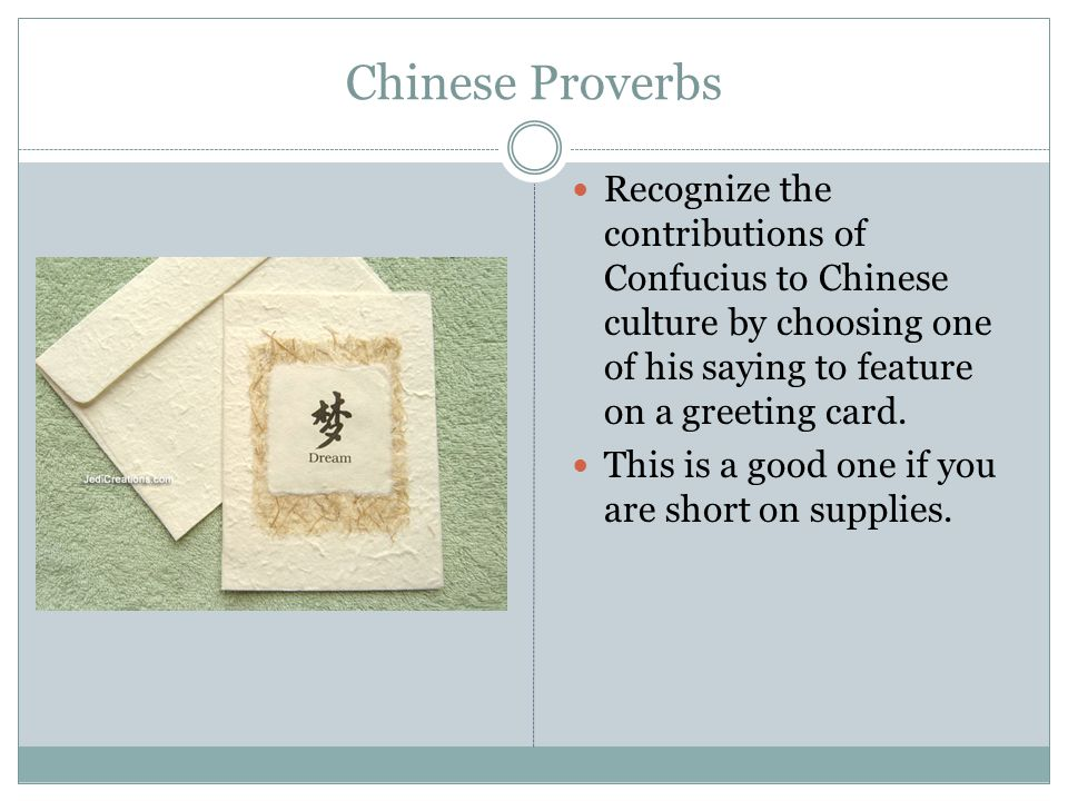 Chinese Proverbs Recognize the contributions of Confucius to Chinese culture by choosing one of his saying to feature on a greeting card. This is a go