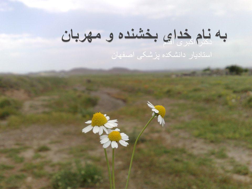 دکتر اکبری اقدم استادیار دانشکده پزشکی اصفهان