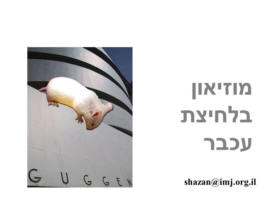 מוזיאון בלחיצת עכבר shazan@imj.org.il