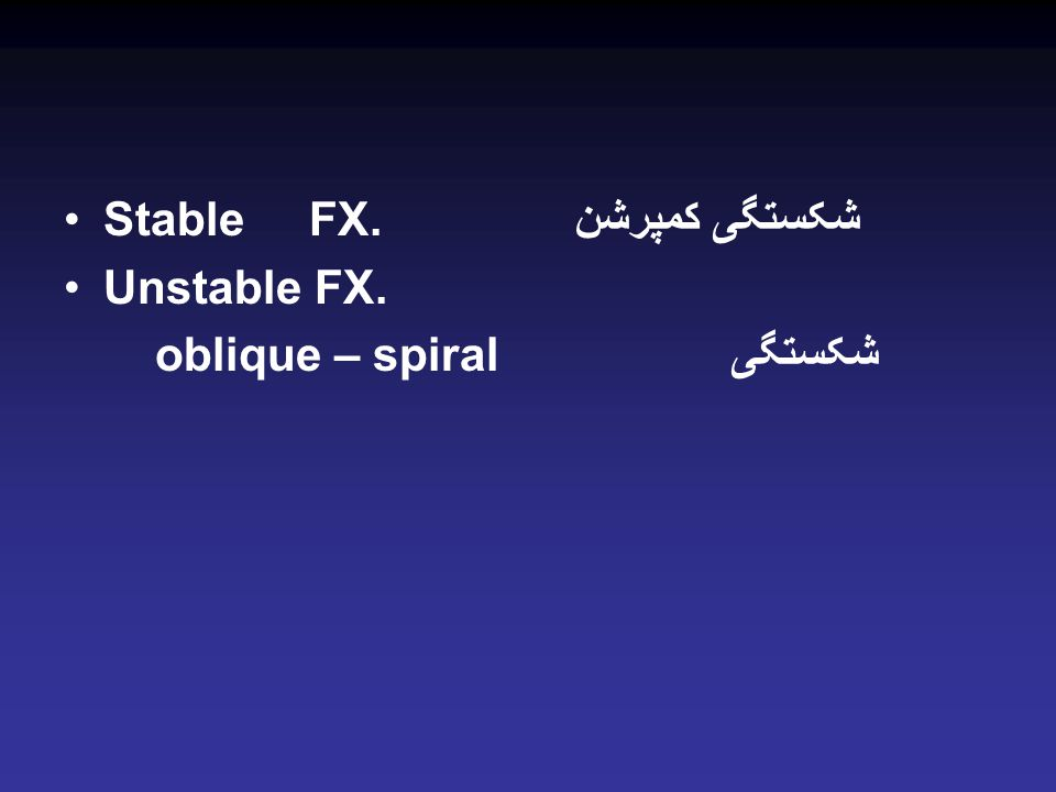 Stable FX. شکستگی کمپرشن Unstable FX. oblique – spiral شکستگی