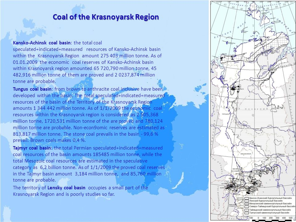 Coal of the Krasnoyarsk Region Kansko-Achinsk coal basin: the total coal speculated+indicated+measured resources of Kansko-Achinsk basin within the Krasnoyarsk Region amount 275 403 million tonne.
