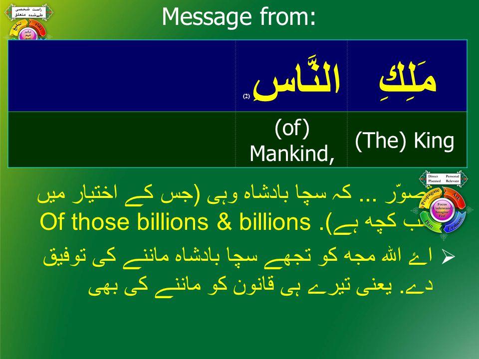مَلِكِالنَّاسِ ( 2) (The) King (of) Mankind, Message from:  تصوّر...