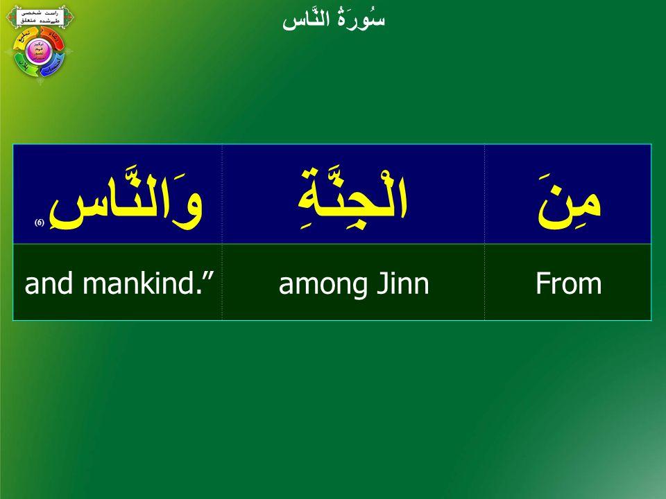 مِنَالْجِنَّةِوَالنَّاسِ ( 6) Fromamong Jinnand mankind. سُورَةُ النَّاس