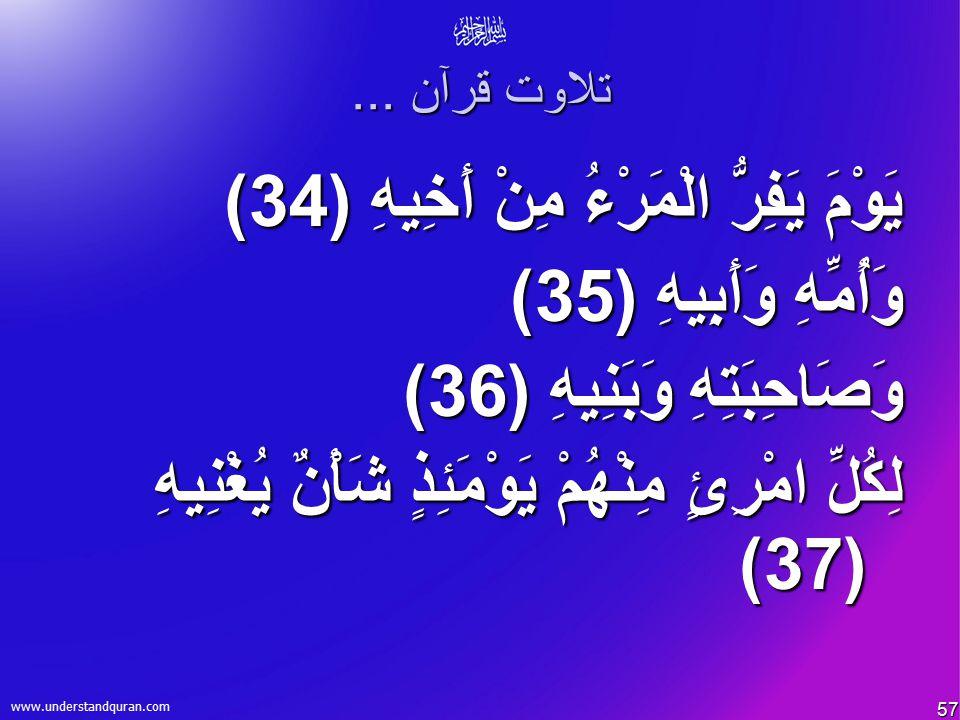 57 www.understandquran.com تلاوت قرآن...
