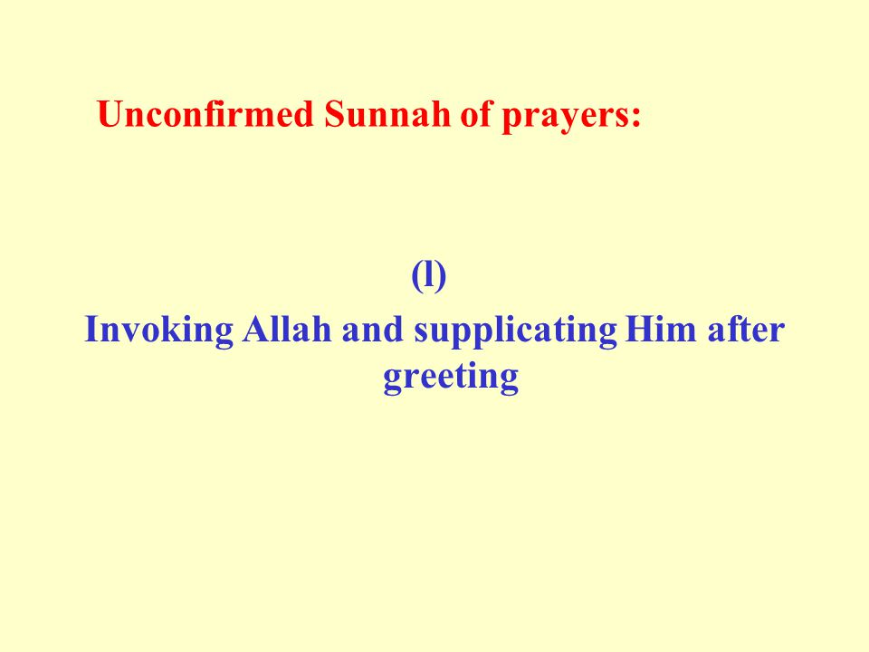 Unconfirmed Sunnah of prayers: (l) Invoking Allah and supplicating Him after greeting