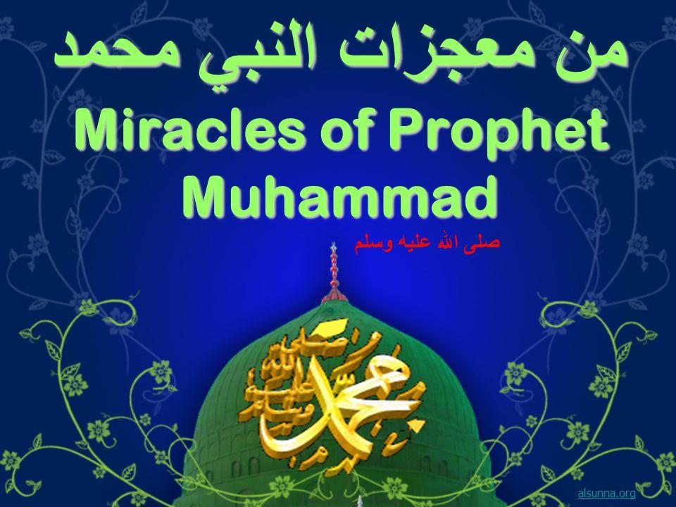 من معجزات النبي محمد Miracles of Prophet Muhammad alsunna.org صلى الله عليه وسلم