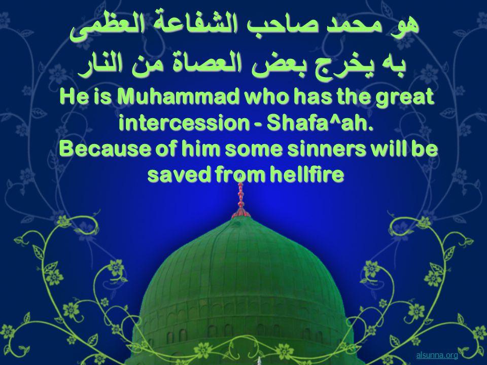 هو محمد صاحب الشفاعة العظمى به يخرج بعض العصاة من النار He is Muhammad who has the great intercession - Shafa^ah.