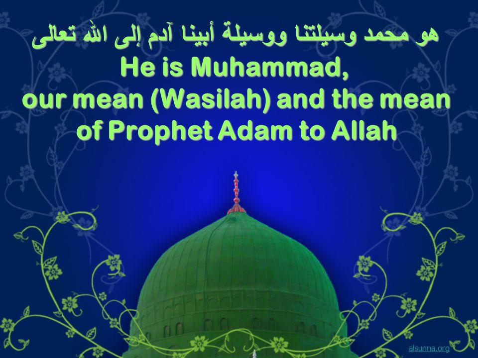 هو محمد وسيلتنا ووسيلة أبينا آدم إلى الله تعالى He is Muhammad, our mean (Wasilah) and the mean of Prophet Adam to Allah alsunna.org