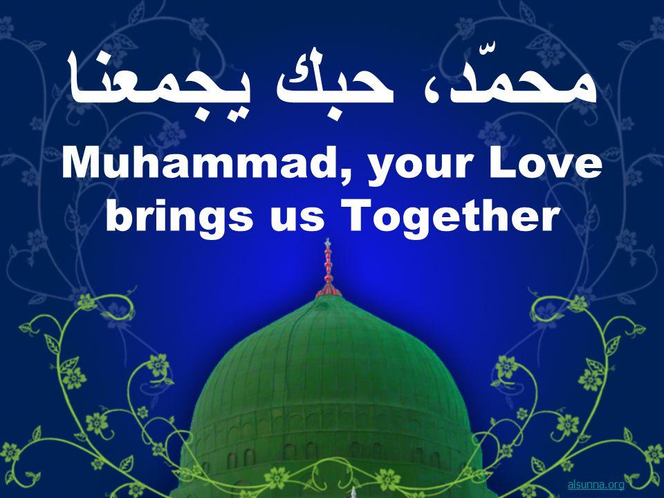 محمّد، حبك يجمعنا Muhammad, your Love brings us Together alsunna.org