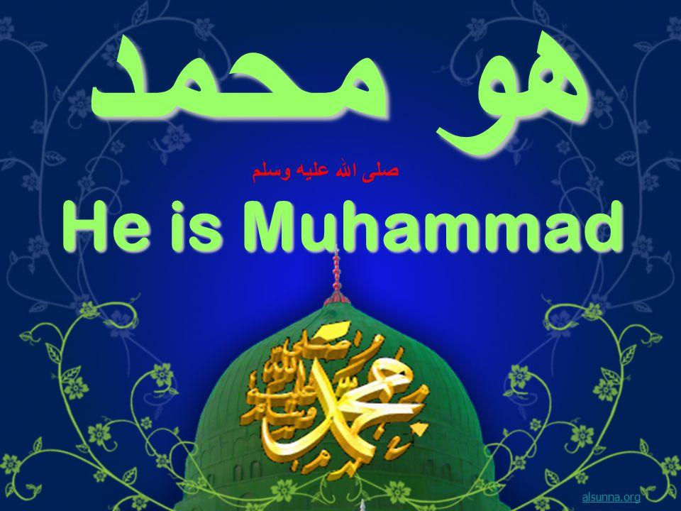 هو محمد He is Muhammad alsunna.org صلى الله عليه وسلم