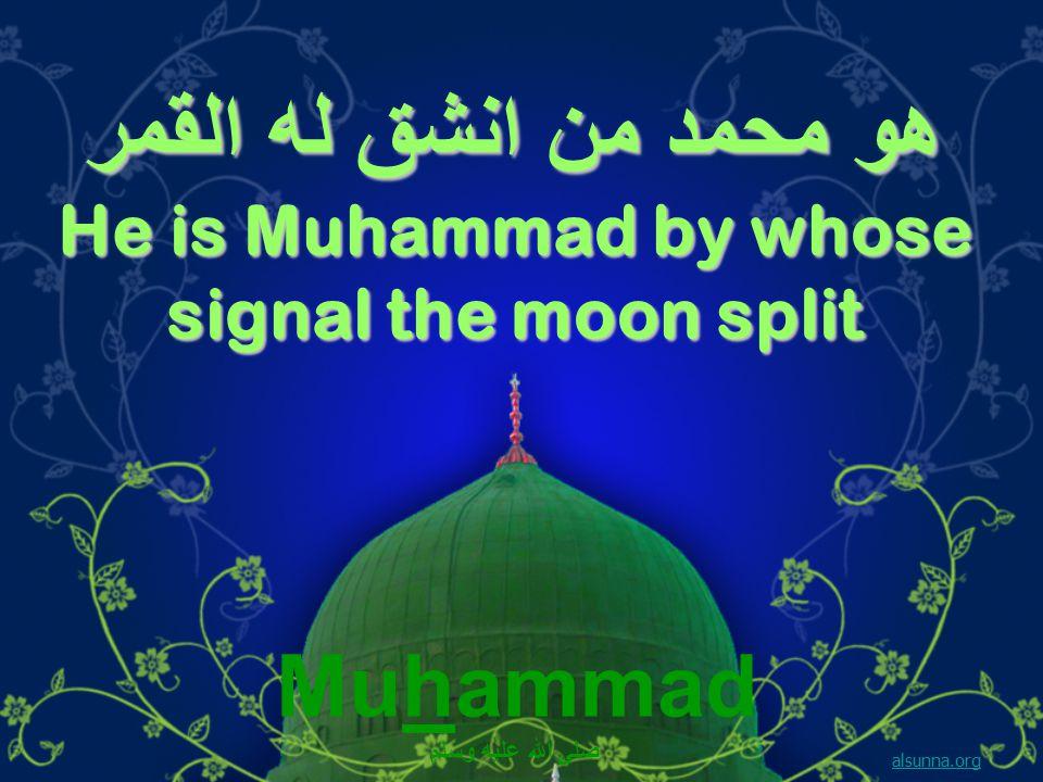 هو محمد من انشق له القمر He is Muhammad by whose signal the moon split alsunna.org Muhammad صلى الله عليه وسلم