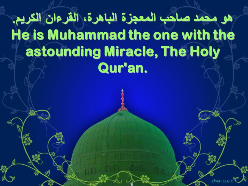 هو محمد صاحب المعجزة الباهرة، القرءان الكريم.
