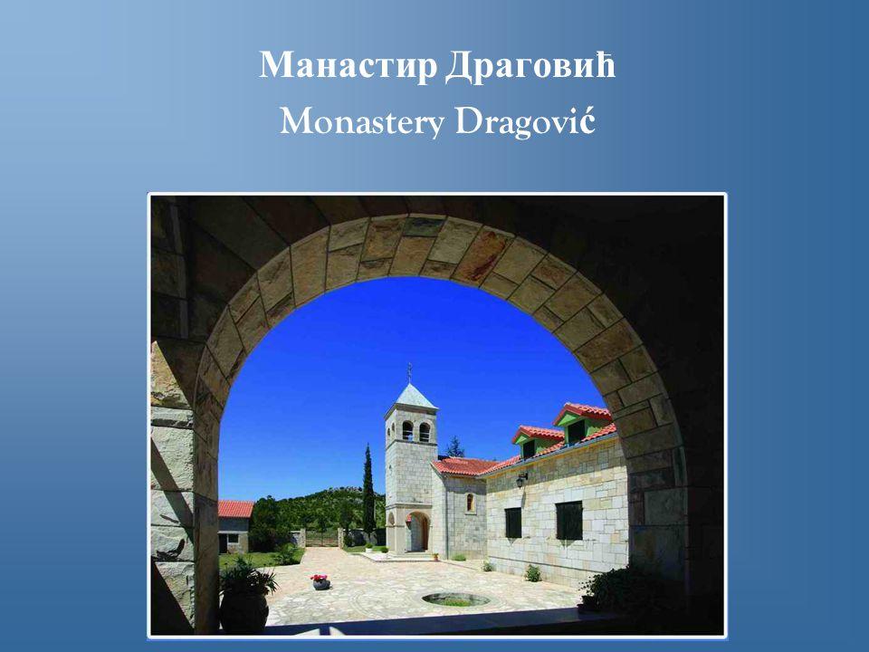Манастир Д раговић Monastery Dragovi ć