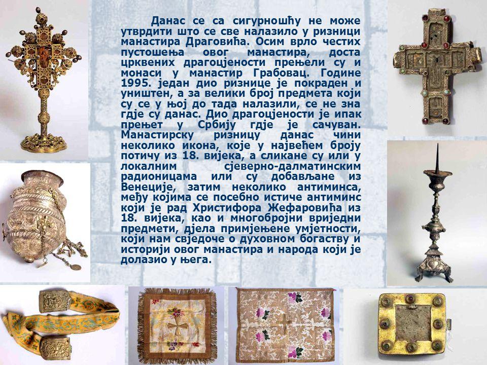 Данас се са сигурношћу не може утврдити што се све налазило у ризници манастира Драговића.