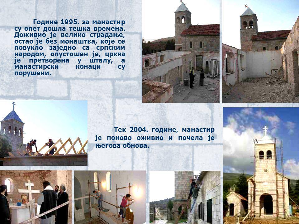 Године 1995. за манастир су опет дошла тешка времена.