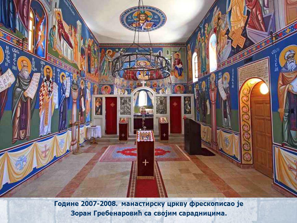 Године 2007-2008. манастирску цркву фрескописао је Зоран Гребенаровић са својим сарадницима.