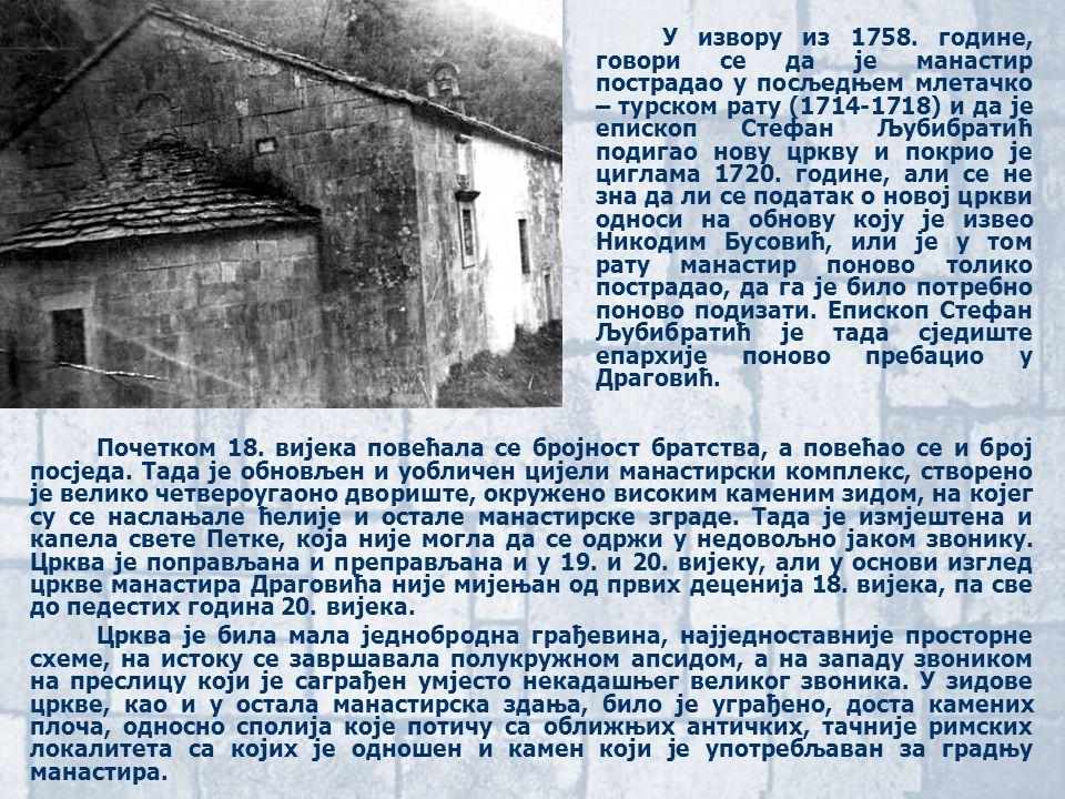 У извору из 1758.