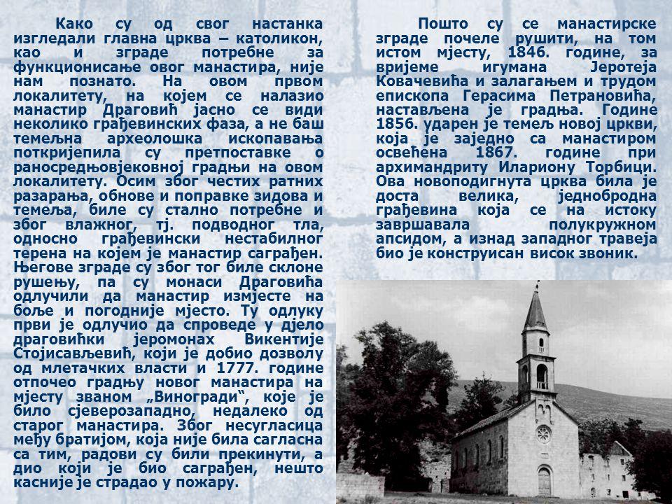 Како су од свог настанка изгледали главна црква – католикон, као и зграде потребне за функционисање овог манастира, није нам познато.