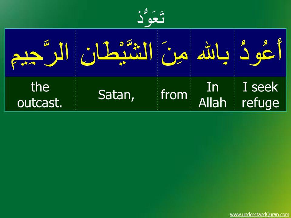 www.understandQuran.com تَعَوُّذ أَعُوذُبِاﷲمِنَالشَّيْطَانِالرَّجِيمِ I seek refuge In Allah fromSatan, the outcast.