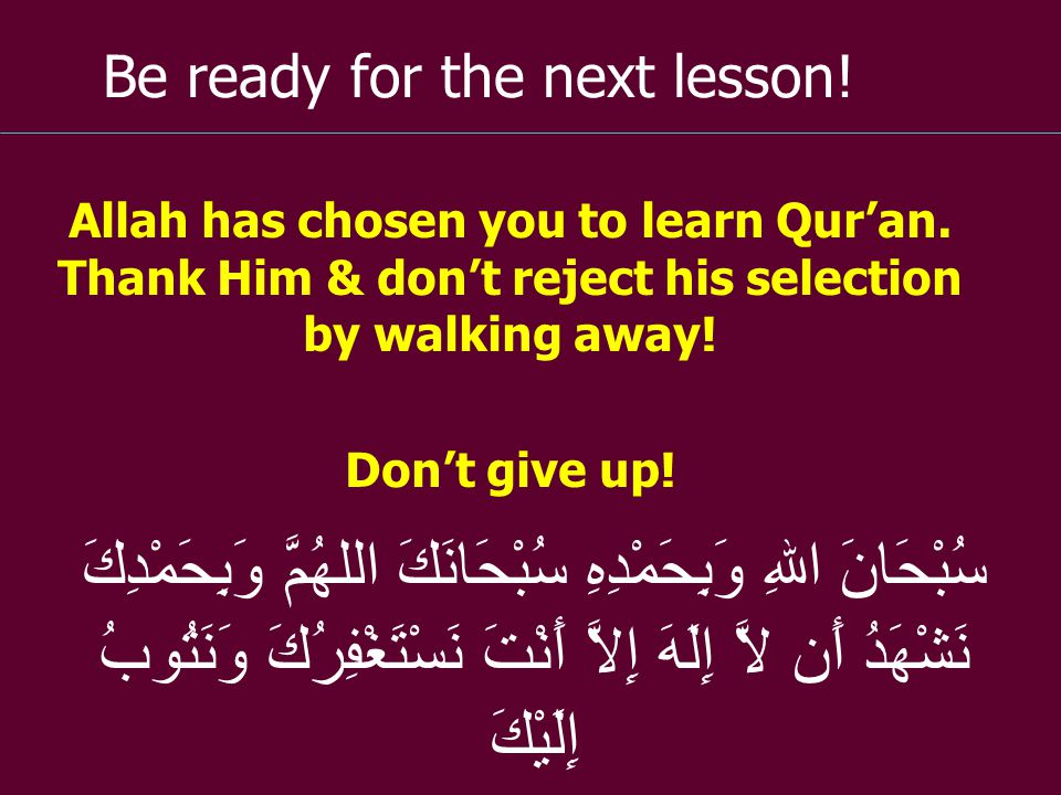 Be ready for the next lesson. Allah has chosen you to learn Qur'an.