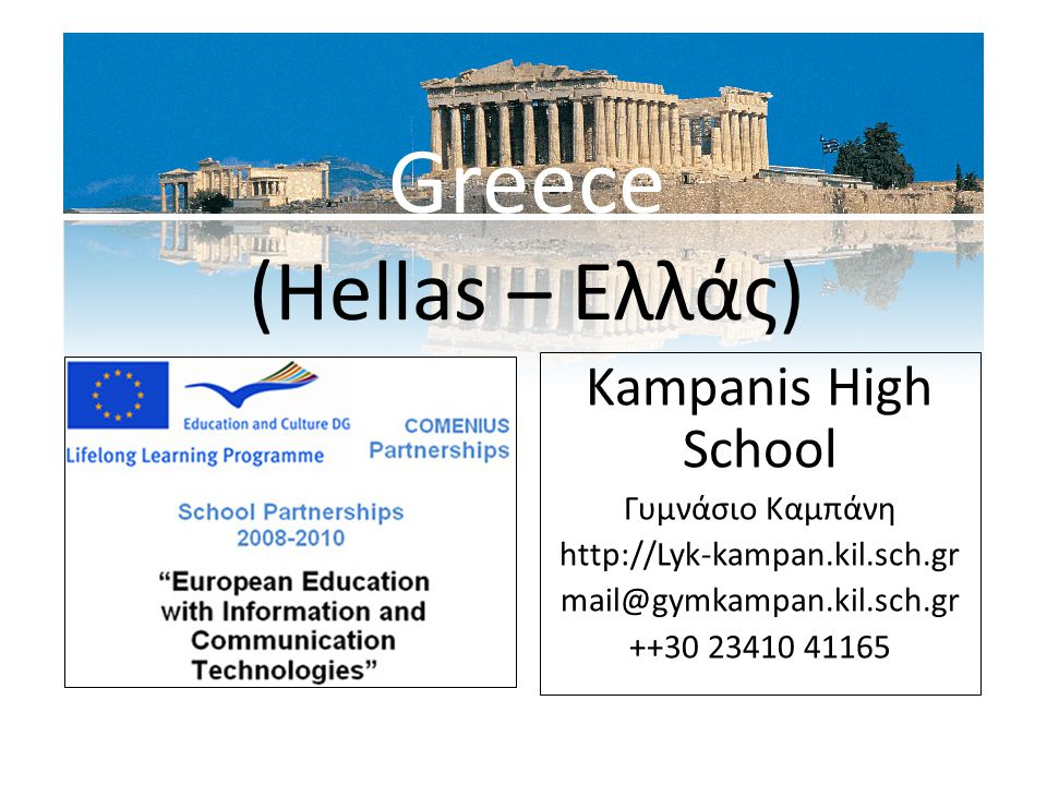 Greece (Hellas – Ελλάς) Kampanis High School Γυμνάσιο Καμπάνη http://Lyk-kampan.kil.sch.gr mail@gymkampan.kil.sch.gr ++30 23410 41165