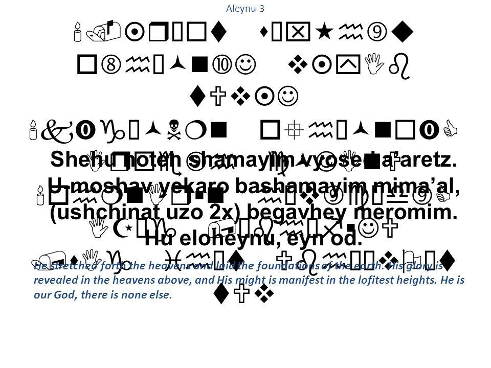 .¤rœ  t s¥x«h  u o  hœ©n  J v¤yIb tUv¤J k‹gœ©N¦n o  hœ©n  ‹C Ir  e  h c©JInU oh¦nIr  n h¥v‰c²d‰C IZŒg,³bhˆf  JU /sIg ih¥t Ubhœ¥vO¡t tUv Aleynu 3 Shehu noteh shamayim vyosed a'aretz.
