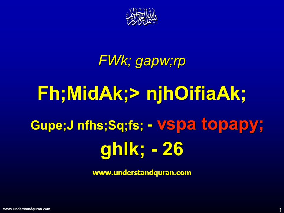 1 www.understandquran.com FWk; gapw;rp Fh;MidAk;> njhOifiaAk; Gupe;J nfhs;Sq;fs; - vspa topapy; ghlk; - 26 www.understandquran.com