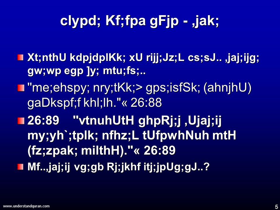 5 www.understandquran.com clypd; Kf;fpa gFjp -,jak; Xt;nthU kdpjdplKk; xU rijj;Jz;L cs;sJ..,jaj;ijg; gw;wp egp ]y; mtu;fs;..