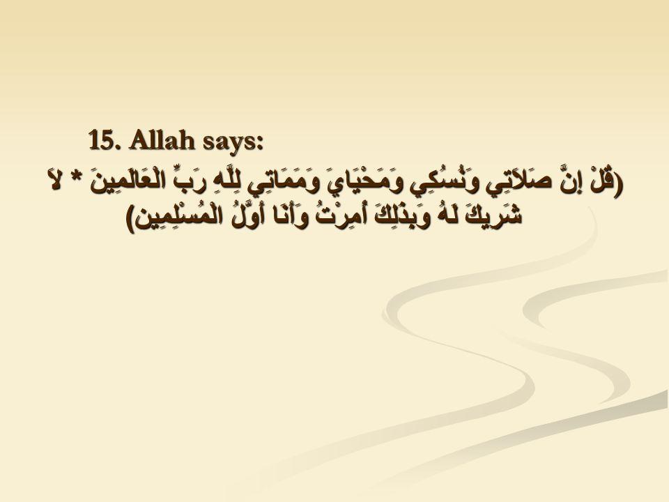 15. Allah says: 15.