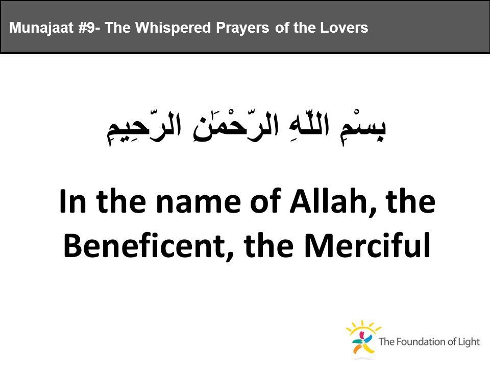 Munajaat #9- The Whispered Prayers of the Lovers بِسْمِ اللَّهِ الرَّحْمَٰنِ الرَّحِيمِ In the name of Allah, the Beneficent, the Merciful