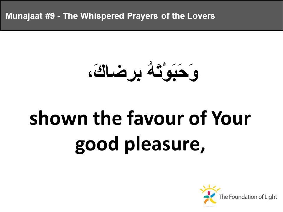 وَحَبَوْتَهُ بِرِضاكَ، Munajaat #9 - The Whispered Prayers of the Lovers shown the favour of Your good pleasure,