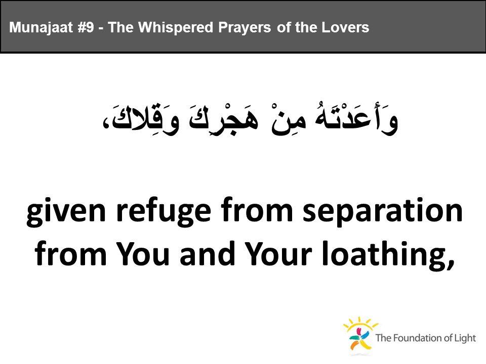 وَأَعَدْتَهُ مِنْ هَجْرِكَ وَقِلاكَ، given refuge from separation from You and Your loathing, Munajaat #9 - The Whispered Prayers of the Lovers