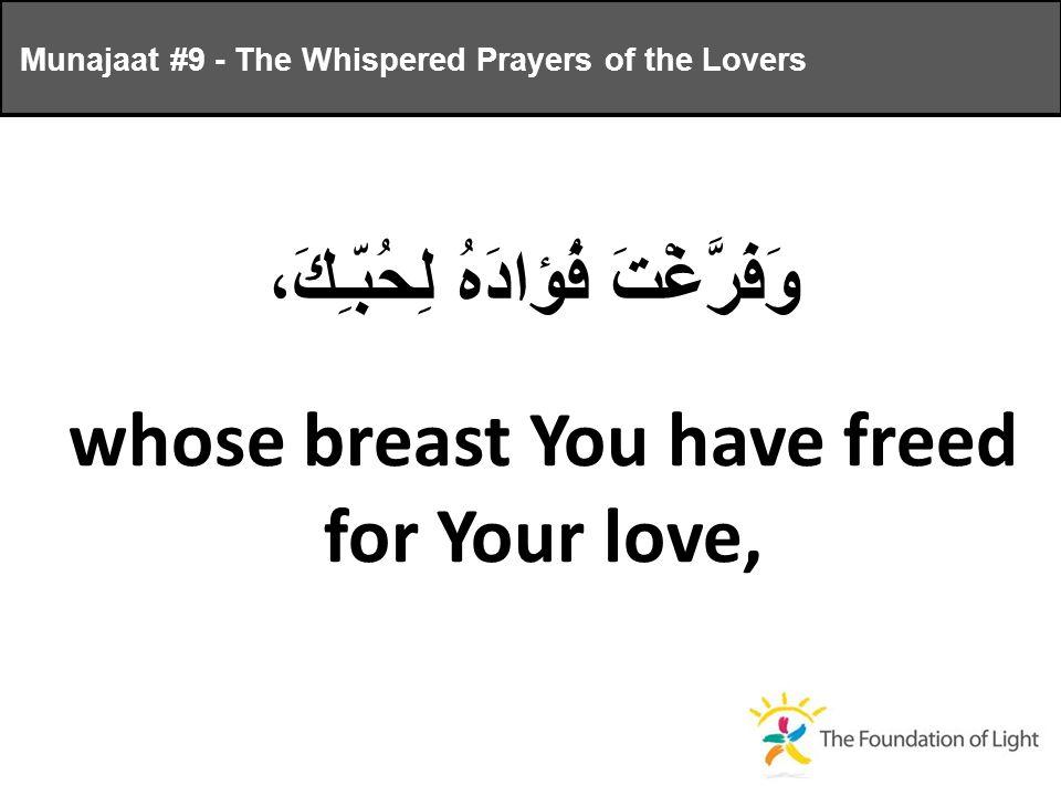 وَفَرَّغْتَ فُؤادَهُ لِحُبّـِكَ، whose breast You have freed for Your love, Munajaat #9 - The Whispered Prayers of the Lovers