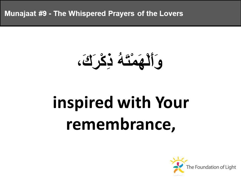 وَأَلْهَمْتَهُ ذِكْرَكَ، inspired with Your remembrance, Munajaat #9 - The Whispered Prayers of the Lovers