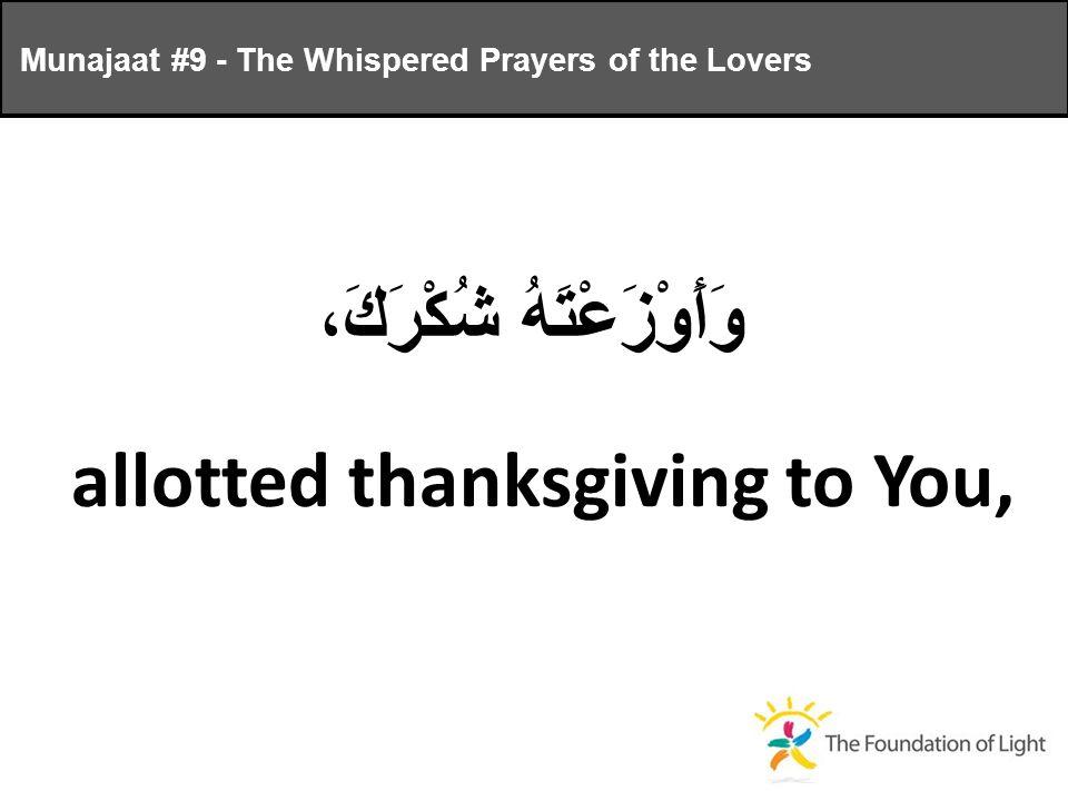 وَأَوْزَعْتَهُ شُكْرَكَ، allotted thanksgiving to You, Munajaat #9 - The Whispered Prayers of the Lovers