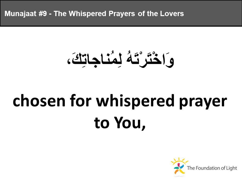 وَاخْتَرْتَهُ لِمُناجاتِكَ، chosen for whispered prayer to You, Munajaat #9 - The Whispered Prayers of the Lovers
