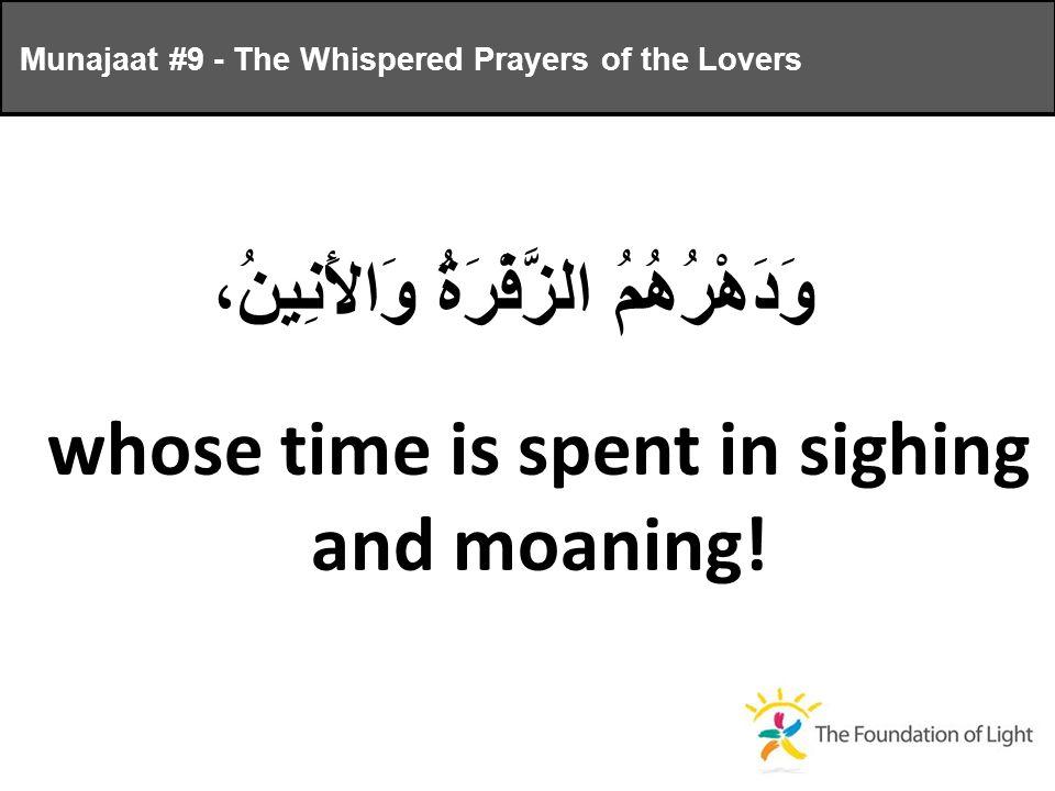 وَدَهْرُهُمُ الزَّفْرَةُ وَالأَنِينُ، whose time is spent in sighing and moaning.