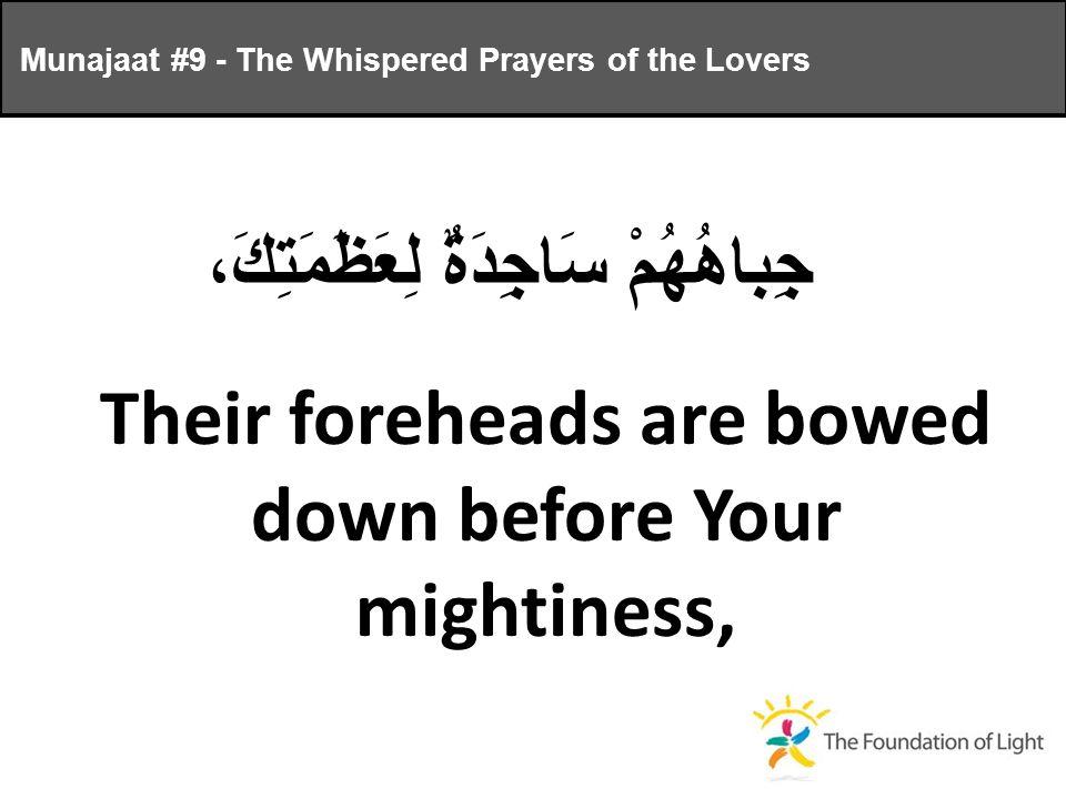 جِباهُهُمْ سَاجِدَةٌ لِعَظَمَتِكَ، Their foreheads are bowed down before Your mightiness, Munajaat #9 - The Whispered Prayers of the Lovers