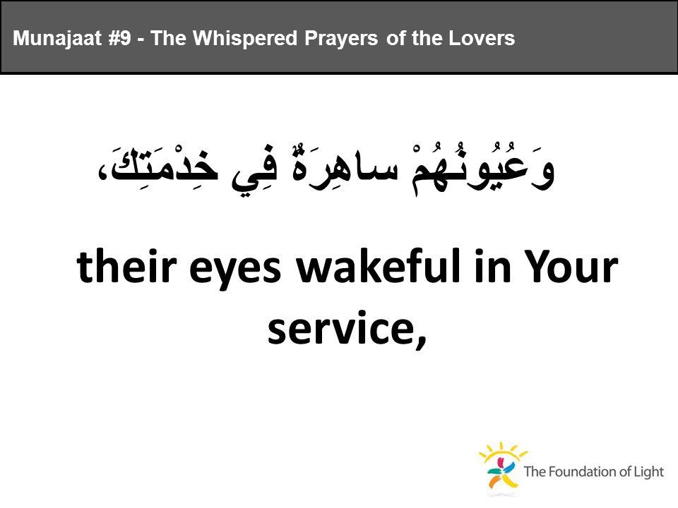 وَعُيُونُهُمْ ساهِرَةٌ فِي خِدْمَتِكَ، their eyes wakeful in Your service, Munajaat #9 - The Whispered Prayers of the Lovers