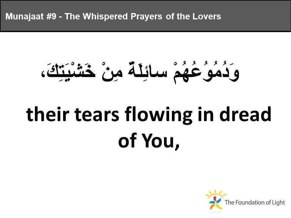 وَدُمُوُعُهُمْ سائِلَةٌ مِنْ خَشْيَتِكَ، their tears flowing in dread of You, Munajaat #9 - The Whispered Prayers of the Lovers