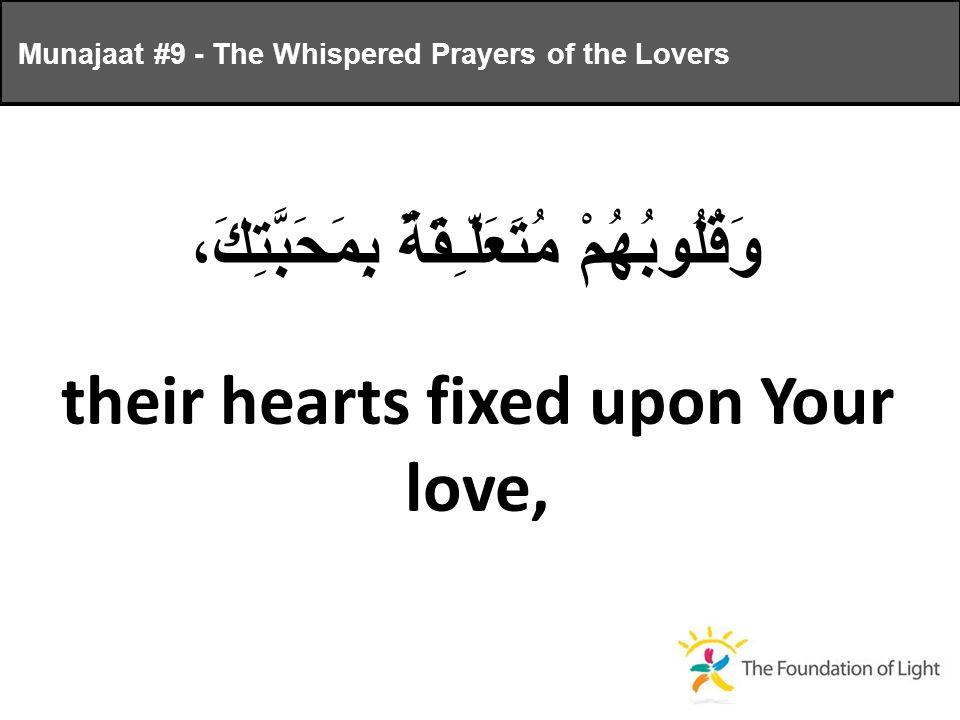وَقُلُوبُهُمْ مُتَعَلّـِقَةٌ بِمَحَبَّتِكَ، their hearts fixed upon Your love, Munajaat #9 - The Whispered Prayers of the Lovers