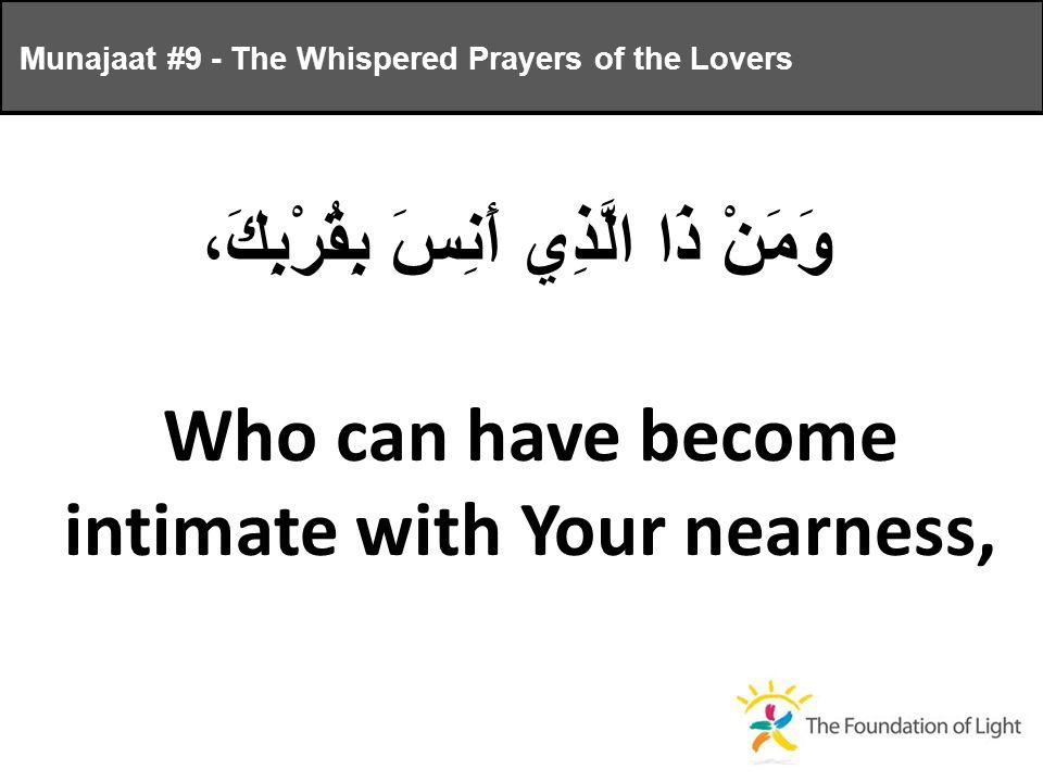 وَمَنْ ذَا الَّذِي أَنِسَ بِقُرْبِكَ، Who can have become intimate with Your nearness, Munajaat #9 - The Whispered Prayers of the Lovers